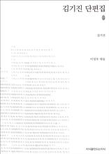김기진 단편집 초판본