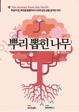 뿌리 뽑힌 나무