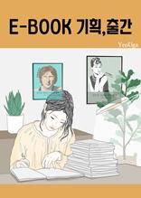 E-BOOK 기획 출간