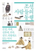 조선 사람들의 동행