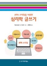 APA 스타일을 사용한 심리학 글쓰기