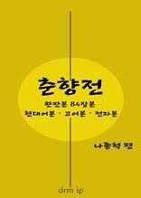춘향전―완판본 84장본 현대어본.고어본.전자본