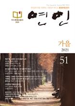 계간 연인 2021 가을호(통권51호)