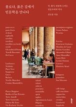 볼로냐, 붉은 길에서 인문학을 만나다