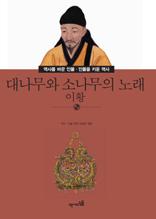 역사를 바꾼 인물 ·인물을 키운 역사-50 대나무와 소나무의 노래 이황