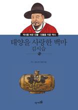 역사를 바꾼 인물 ·인물을 키운 역사-48 태양을 사랑한 백마 김시습