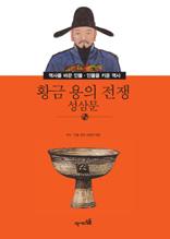 역사를 바꾼 인물 ·인물을 키운 역사-47 황금 용의 전쟁 성삼문