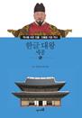 역사를 바꾼 인물 ·인물을 키운 역사-45 한글 대왕 세종