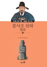 역사를 바꾼 인물 ·인물을 키운 역사-44 불사조 천하 황희