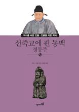 역사를 바꾼 인물 ·인물을 키운 역사-40 선죽교에 핀 동백 정몽주