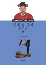 역사를 바꾼 인물 ·인물을 키운 역사-38 목화꽃 전설 문익점