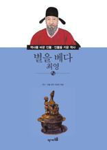 역사를 바꾼 인물 ·인물을 키운 역사-36 별을 베다 최영