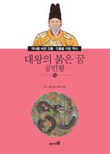 역사를 바꾼 인물 ·인물을 키운 역사-35 대왕의 붉은 꿈 공민왕