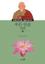 역사를 바꾼 인물 ·인물을 키운 역사-34 푸른 연꽃 일연