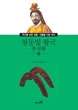 역사를 바꾼 인물 ·인물을 키운 역사-33 청동빛 왕국 충선왕