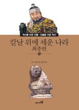 역사를 바꾼 인물 ·인물을 키운 역사-32 칼날 위에 세운 나라 최충헌