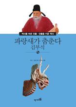 역사를 바꾼 인물 ·인물을 키운 역사-29 파랑새가 춤춘다 김부식