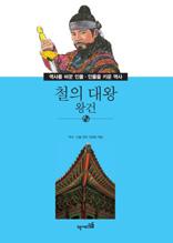역사를 바꾼 인물 ·인물을 키운 역사-27 철의 대왕 왕건