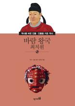 역사를 바꾼 인물 ·인물을 키운 역사-24 바람 왕국 최치원