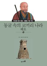 역사를 바꾼 인물 ·인물을 키운 역사-22 동굴 속의 코끼리 나라 혜초