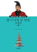역사를 바꾼 인물 ·인물을 키운 역사-21 불국사에 핀 연꽃 김대성