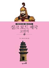 역사를 바꾼 인물 ·인물을 키운 역사-20 실크 로드 제국: 고선지