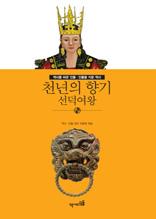 역사를 바꾼 인물 ·인물을 키운 역사-12 천년의 향기 선덕여왕