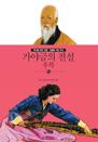 역사를 바꾼 인물 ·인물을 키운 역사-10 가야금의 전설 우륵