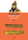 역사를 바꾼 인물 ·인물을 키운 역사-7 위대한 나라: 광개토대왕