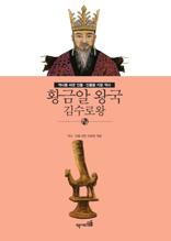 역사를 바꾼 인물 ·인물을 키운 역사-5 황금알 왕국 김수로왕