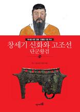 역사를 바꾼 인물 ·인물을 키운 역사-1 창세기 신화와 고조선 단군왕검