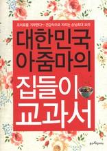 대한민국 아줌마의 집들이 교과서