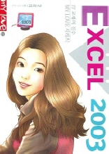 EXCEL 2003 MY LOVE 22