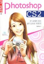 포토샵 CS2(MY LOVE NO.24)CD1포함-0243