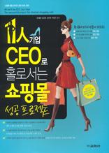 1인 기업 CEO로 홀로서는 쇼핑몰 성공 프로젝트
