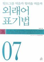 외래어 표기법(세상 모든 글쓰기 07)