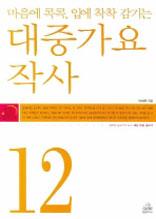 대중가요 작사(세상 모든 글쓰기 12)
