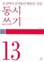동시 쓰기(세상 모든 글쓰기 13)