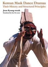 Korean Mask Dance Dramas - 영문판 (한국의 가면극)