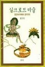 실크로드미술-중앙아시아에서한국까지