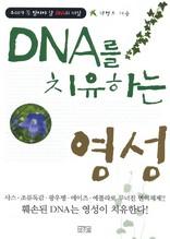 DNA를치유하는영성