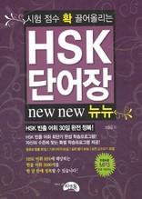 (시험 점수 확 끌어올리는)HSK 단어장 뉴뉴