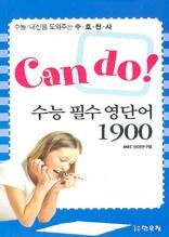 수능필수영단어1900(CAN DO)