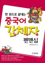 한 권으로 끝내는 중국어 간체자 펜맨십