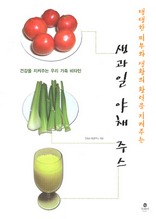 (탱탱한 피부와 생활의 활력을 지켜주는)생과일 야채 주스