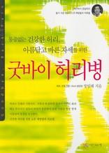 굿바이 허리병