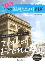 내가 널 파리에서 사랑했을 때