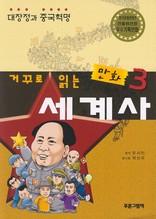 거꾸로 읽는 만화 세계사 (3)