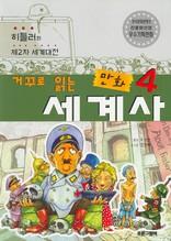 거꾸로 읽는 만화 세계사 (4)