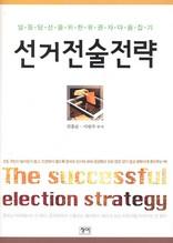 선거전술전략